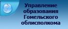 8-Управление образования Гомельского облисполкома