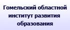 9-Гомельский областной институт развития образования