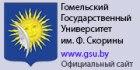 92-Гомельский государственный университет имени Франциска Скорины