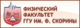 94-Физический факультет ГГУ им. Ф.Скорины