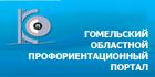 95-Гомельский областной профориентационный портал