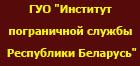 """96-Государственное учреждение образования """"Институт пограничной службы Республики Беларусь"""""""