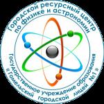 01-Городской ресурсный центр по физике и астрономии