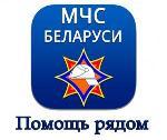 97 – МЧС Беларуси: помощь рядом