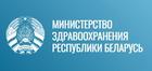 21-Министерство Здравоохранения Республики Беларусь