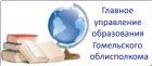 13-Главное управление образования Гомельского облисполкома