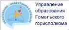12-Управление образования Гомельского горисполкома