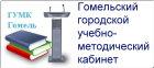 91-Гомельский городской учебно-методический кабинет