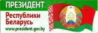 1-Интернет-портал Президента Республики Беларусь