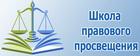 1111-Школа правового просвещения