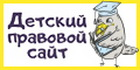 7-Детский правовой сайт